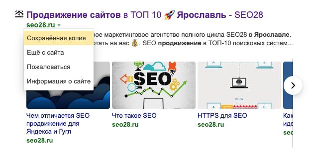 Сохраненная копия страницы в Яндекс