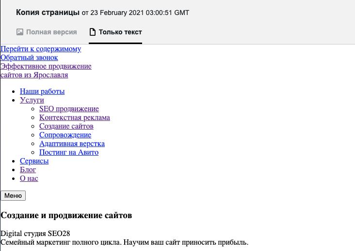 Текстовая версия страницы в Яндекс